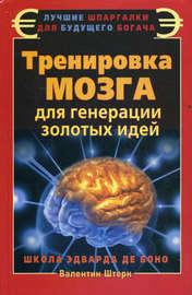 Книга Тренировка мозга для генерации золотых идей. Школа Эдварда де Боно