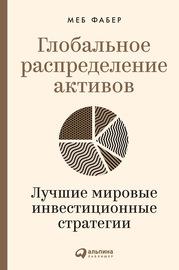Аудиокнига - «Глобальное распределение активов. Лучшие мировые инвестиционные стратегии»