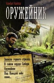 Книга Оружейник: Записки горного стрелка. В самом сердце Сибири. Оружейник. Над Канадой небо синее
