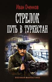 Книга Стрелок. Путь в Туркестан