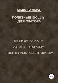 Книга Полезные skill'ы для оратора