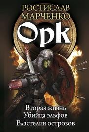 Книга Орк: Вторая жизнь. Убийца эльфов. Властелин островов