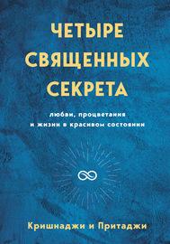 Книга Четыре священных секрета любви, процветания и жизни в красивом состоянии