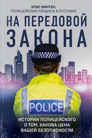 Книга На передовой закона. Истории полицейского о том, какова цена вашей безопасности