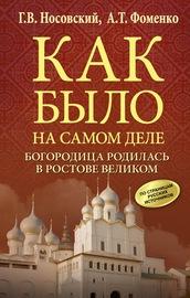 Книга Богородица родилась в Ростове Великом