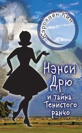 Книга Нэнси Дрю и тайна Тенистого ранчо