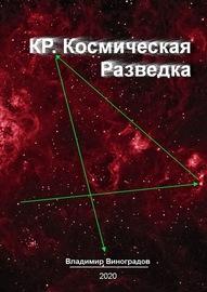 Книга КР. Космическая Разведка