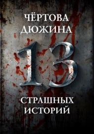 Книга Чертова дюжина. 13 страшных историй