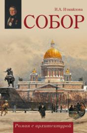 Книга Собор. Роман с архитектурой