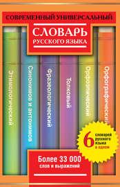 Современный универсальный словарь русского языка: 6 словарей в одном. Более 33 000 слов и выражений
