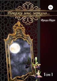 Книга Покажи мне, зеркало… Том 1