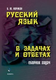 Русский язык в задачах и ответах