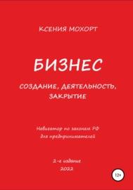 Книга Бизнес. Создание, деятельность, закрытие. Навигатор по законам РФ для предпринимателей