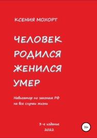 Книга Человек родился, женился, умер. Навигатор по законам РФ на все случаи жизни. 2-е издание