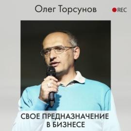 Аудиокнига - «Свое предназначение в бизнесе»