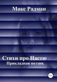 Книга Стихи про Настю. Прикладная поэзия