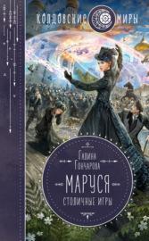 Книга Маруся. Столичные игры