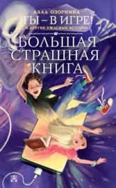Книга Ты – в игре! идругие ужасные истории