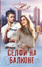 Книга Селфи на балконе