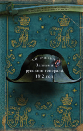 Книга Записки русского генерала. 1812 год