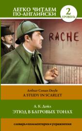 Книга Этюд в багровых тонах / A Study in Scarlet