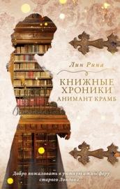 Книга Книжные хроники Анимант Крамб