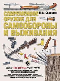 Современное оружие для самообороны и выживания. Практическое руководство