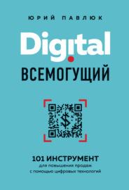 Книга Digital всемогущий. 101 инструмент для повышения продаж с помощью цифровых технологий