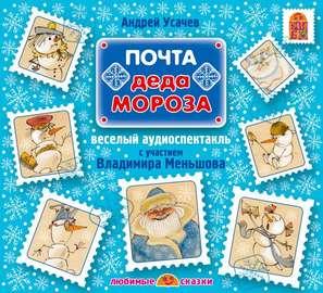 Почта Деда Мороза (спектакль)