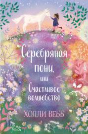 Книга Очень нежные истории. Серебряная пони, или Счастливое волшебство