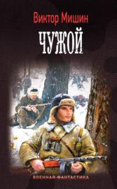 Книга Моя война. Чужой