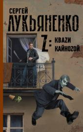 Книга Z: Кваzи. Кайноzой