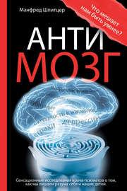 Книга Антимозг: цифровые технологии и мозг
