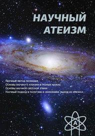 Книга Научный атеизм