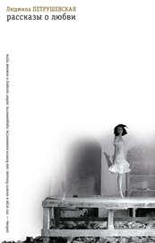 Книга Рассказы о любви (сборник)