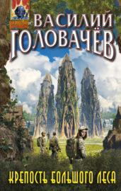 Книга Крепость большого леса