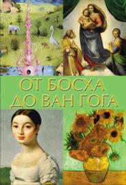 Книга От Босха до Ван Гога