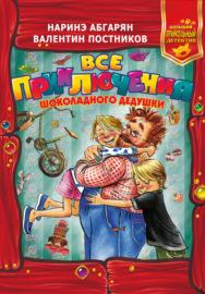 Книга Все приключения Шоколадного дедушки