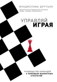 Книга Управляй играя. Руководство командой с помощью шахматных стратегий