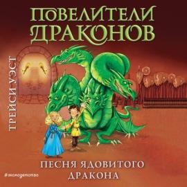 Аудиокнига - «Песня Ядовитого дракона»