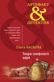 Книга Тиара скифского царя