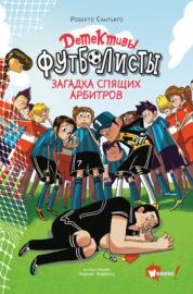 Книга Детективы-футболисты. Загадка спящих арбитров