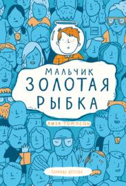 Книга Мальчик Золотая Рыбка