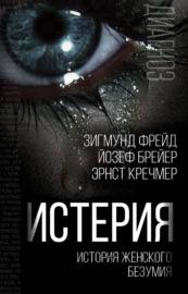 Книга Истерия. История женского безумия