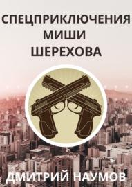 Книга Спецприключения Миши Шерехова