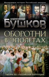 Книга Оборотни в эполетах. Тысяча лет Российской коррупции