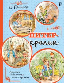 Книга Питер-кролик