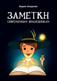 Книга Заметки современным волшебникам