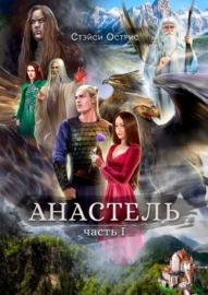Книга Анастель. Часть1