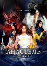 Книга Анастель. Часть2